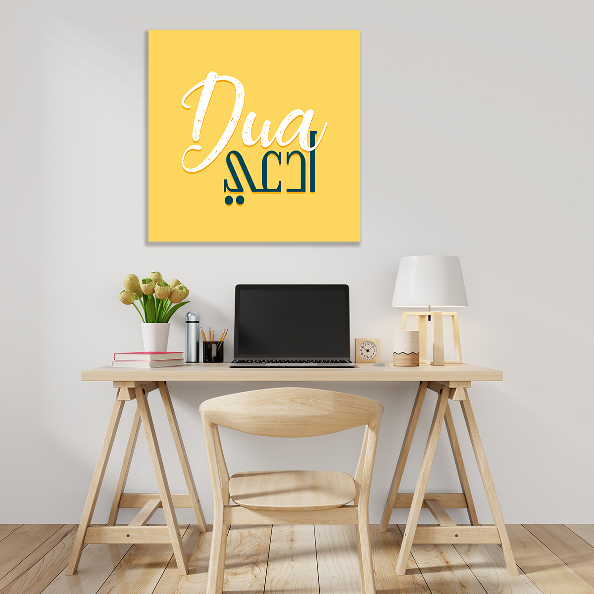 """لوحات جدارية - لوحة ل كلمة """"ادعي """" باللون الأصفر والازرق المتناسقين - لوحة فنية جدارية لكلمة """"ادعي"""" , الصورة مصممة باللون الأصفر والازرق الذي يتناسب مع جميع الغرف الانيقة"""