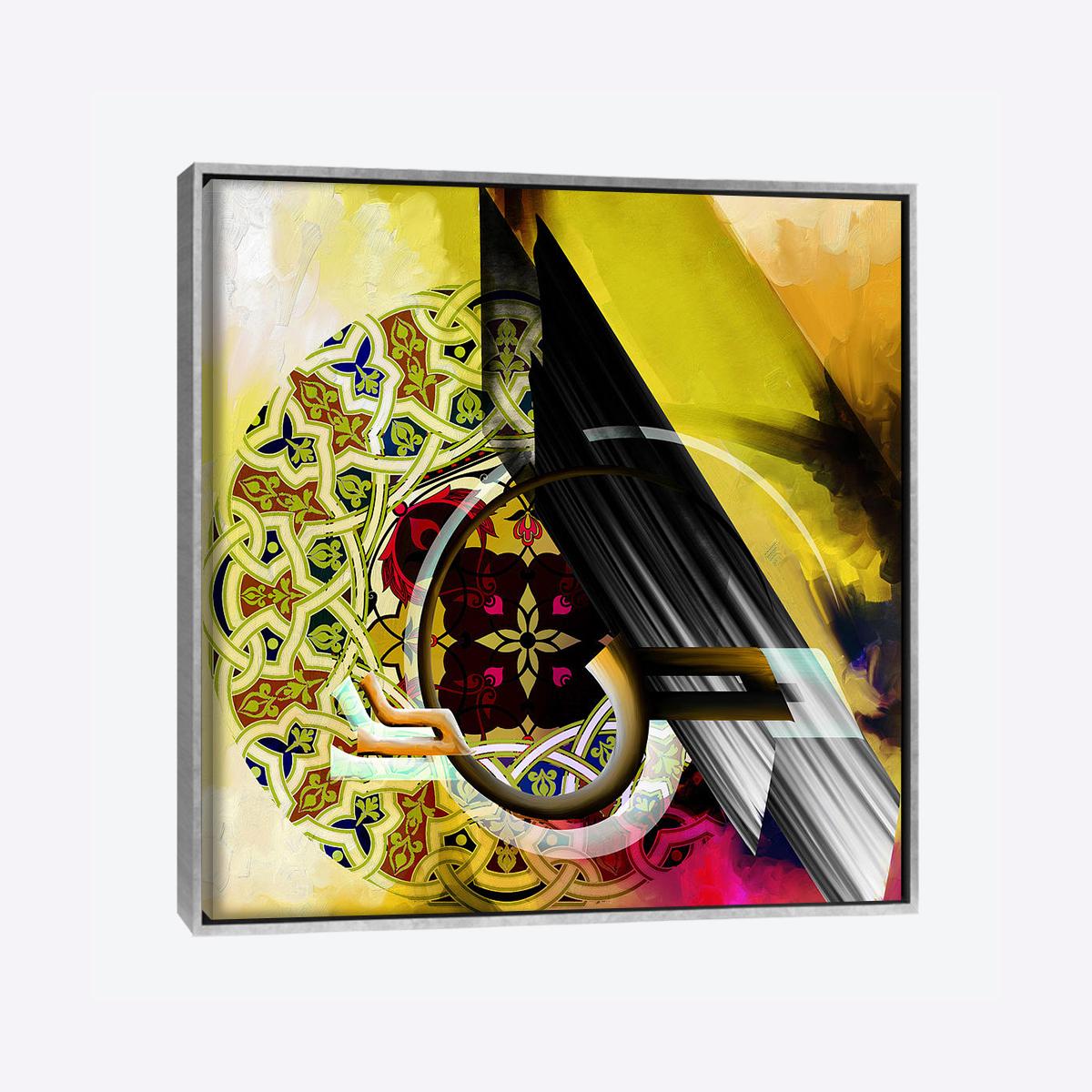 لوحات جدارية - حرف الصاد مع الزخارف الملونة - لوحات حائط مميزة من كانفسي ستور تحت عنوان أجمل لوحات تداخل الخطوط العربية مع سحر الطابع الشرقي الان بين يديك وفي منزلك! تشتهر لوحات خط عربي بالسحر والجمال مع إعطاء شعور الأصالة في تنوع خطوط الكتابة العربية على الكانفس المشدود! اخيرا ! أضف لمسة من الفن العريق لمنزلك ولديكور غرفتك احصل على المزيد من لوحات الحائط المميزة من متجر كانفسي واستمتع بلمسة الجمال.