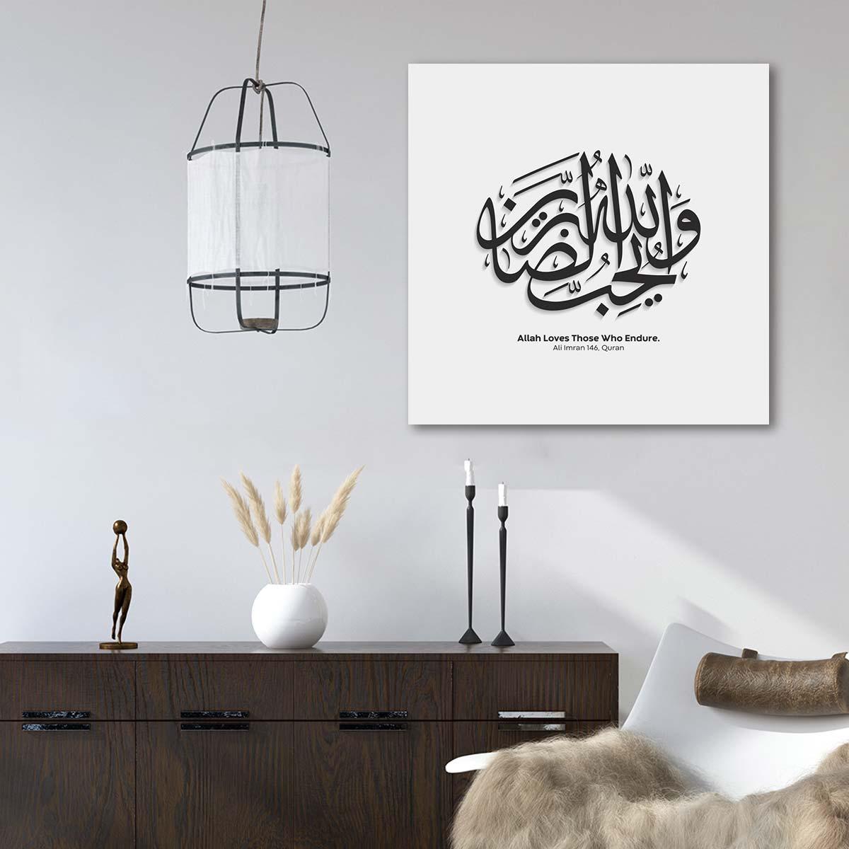 """لوحات جدارية - """" والله يحب الصابرين """" - لوحات جدارية - لوحات فنية مميزة - لوحة جدارية اسلامية بطابع عربي يعود إلى الحقبة الفنية الإسلامية بالألوان الجذابة التي تعطي طاقة وجمال يتناسب مع جميع أثاثكم"""
