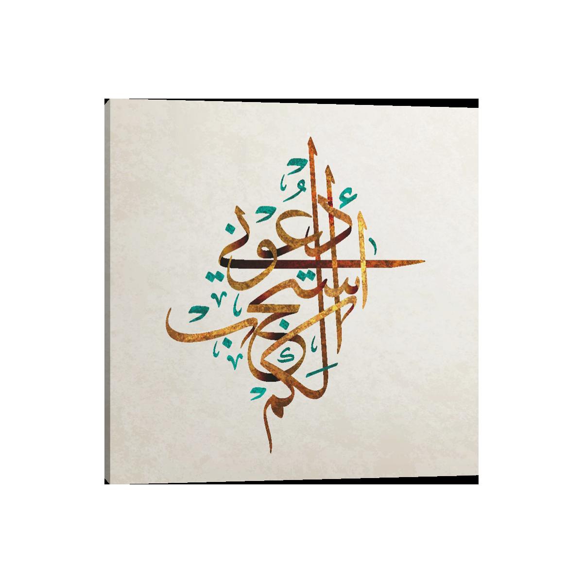 """لوحات جدارية - """"أدعوني استجب لكم """" - لوحات جدارية - لوحات فنية مميزة - لوحة جدارية اسلامية بطابع عربي يعود إلى الحقبة الفنية الإسلامية بالألوان الجذابة التي تعطي طاقة وجمال يتناسب مع جميع أثاثكم"""