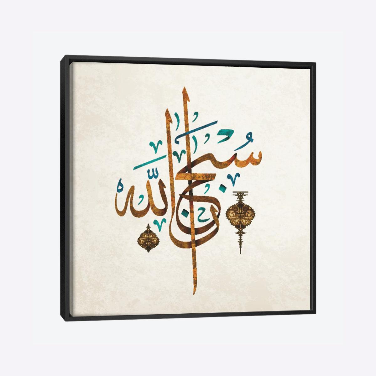 """لوحات جدارية - """" سبحان الله """" - لوحات جدارية - لوحات فنية مميزة - لوحة جدارية اسلامية بطابع عربي يعود إلى الحقبة الفنية الإسلامية بالألوان الجذابة التي تعطي طاقة وجمال يتناسب مع جميع أثاثكم"""
