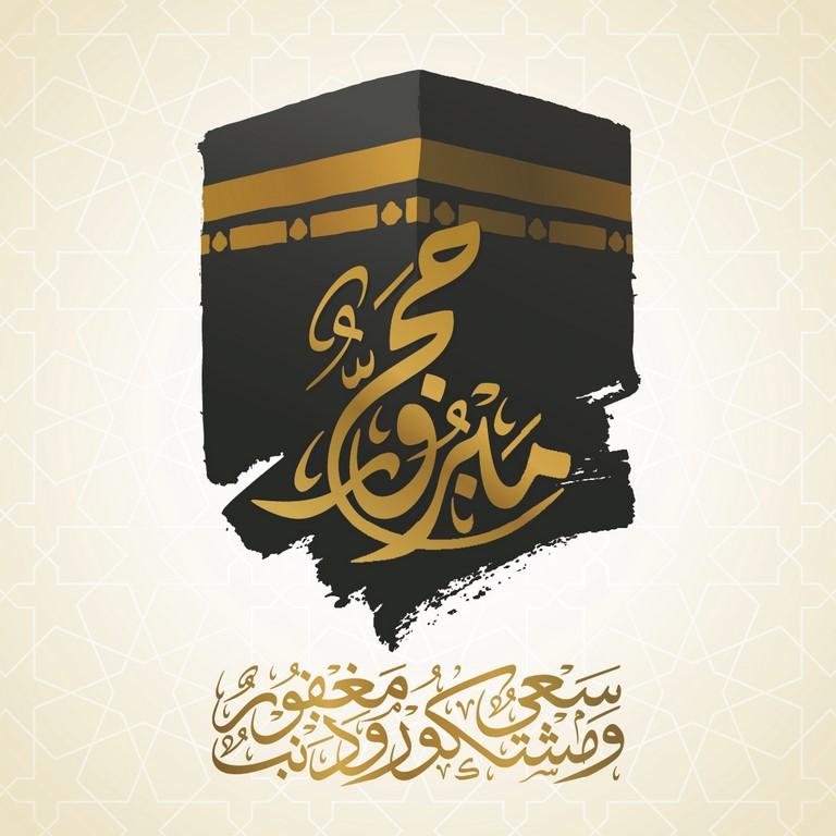 لوحات جدارية - حج مبرور وسعي مشكور - لوحات جدارية - لوحات فنية مميزة - لوحة جدارية اسلامية بطابع عربي يعود إلى الحقبة الفنية الإسلامية بالألوان الجذابة التي تعطي طاقة وجمال يتناسب مع جميع أثاثكم