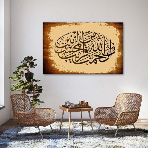 لوحات جدارية - إنَّ رَحْمَتَ اللَّهِ قَرِيبٌ مِّنَ الْمُحْسِنِينَ - لوحات جدارية - لوحات فنية مميزة - لوحة حائط فخمة تحوي جمال الخط العربي مع عظمة تنوع الخطوط العربية المطبوعة على كانفس مشدود عالي الجودة تعطي شعور الجمال والفن الراقي مع بصمة الذوق الرفيع الذي يتناسب مع جميع أثاثكم