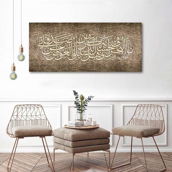 لوحات حائط، لوحات خط عربي، لوحات فنية، لوحات جدارية،